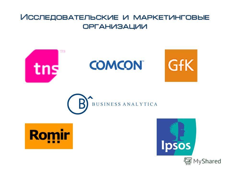 Исследовательские и маркетинговые организации