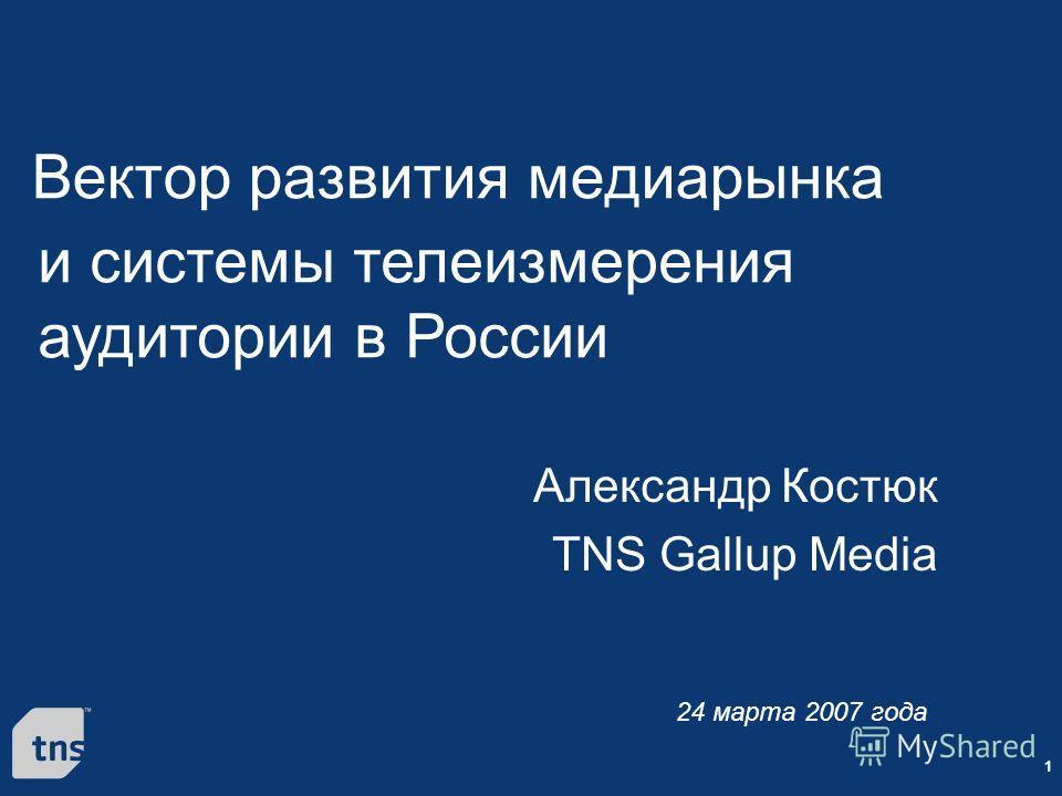 1 Вектор развития медиарынка Александр Костюк TNS Gallup Media 24 марта 2007 года и системы телеизмерения аудитории в России