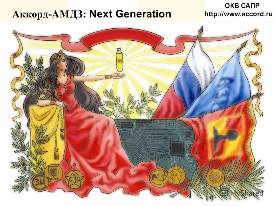 Аккорд-АМДЗ: Next Generation ОКБ САПР http://www.accord.ru