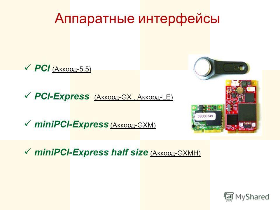 Аппаратные интерфейсы PCI (Аккорд-5.5) PCI-Express (Аккорд-GX, Аккорд-LE) miniPCI-Express (Аккорд-GXM) miniPCI-Express half size (Аккорд-GXMH)