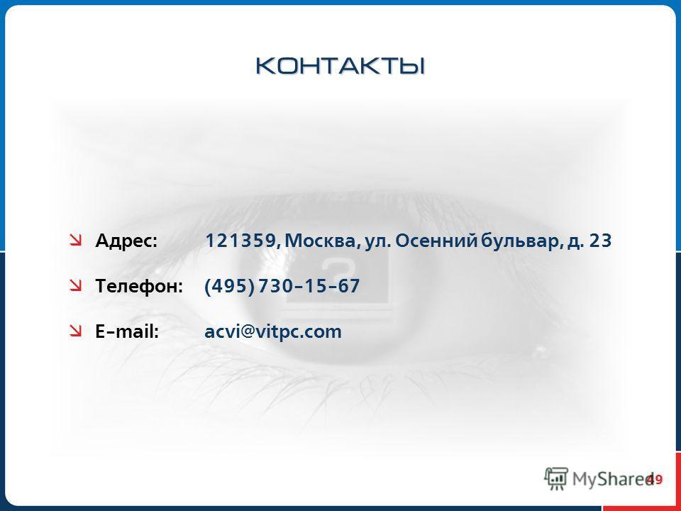 49 КОНТАКТЫ Адрес:121359, Москва, ул. Осенний бульвар, д. 23 Телефон:(495) 730-15-67 E-mail:acvi@vitpc.com