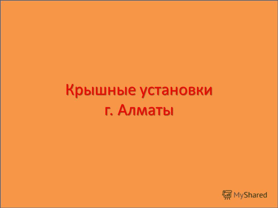 Крышные установки г. Алматы