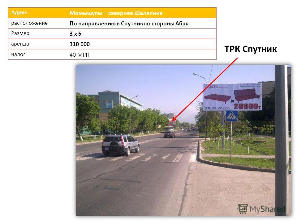 Адрес Момышулы – севернее Шаляпина расположение По направлению в Спутник со стороны Абая Размер 3 х 6 аренда 310 000 налог 40 МРП ТРК Спутник