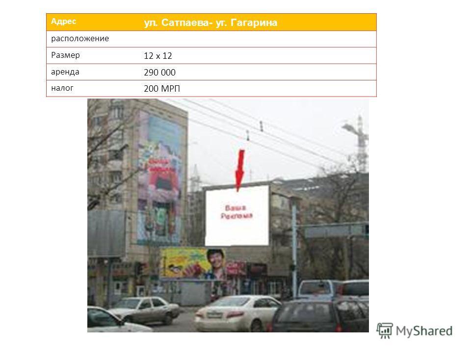 Адрес ул. Сатпаева- уг. Гагарина расположение Размер 12 х 12 аренда 290 000 налог 200 МРП
