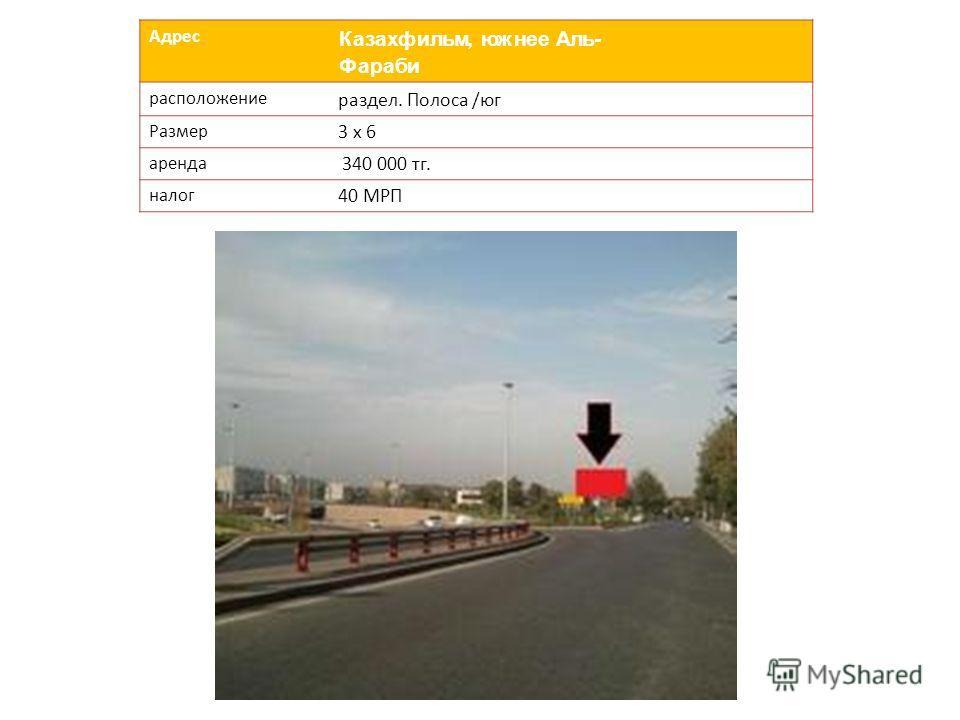 Адрес Казахфильм, южнее Аль-ФарабиКазахфильм, южнее Аль-Фараби расположение раздел. Полоса /юг Размер 3 х 6 аренда 340 000 тг. налог 40 МРП