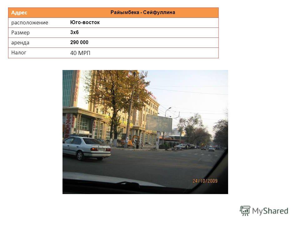 Адрес Райымбека - Сейфуллина расположение Юго-восток Размер 3х6 аренда 290 000 Налог 40 МРП