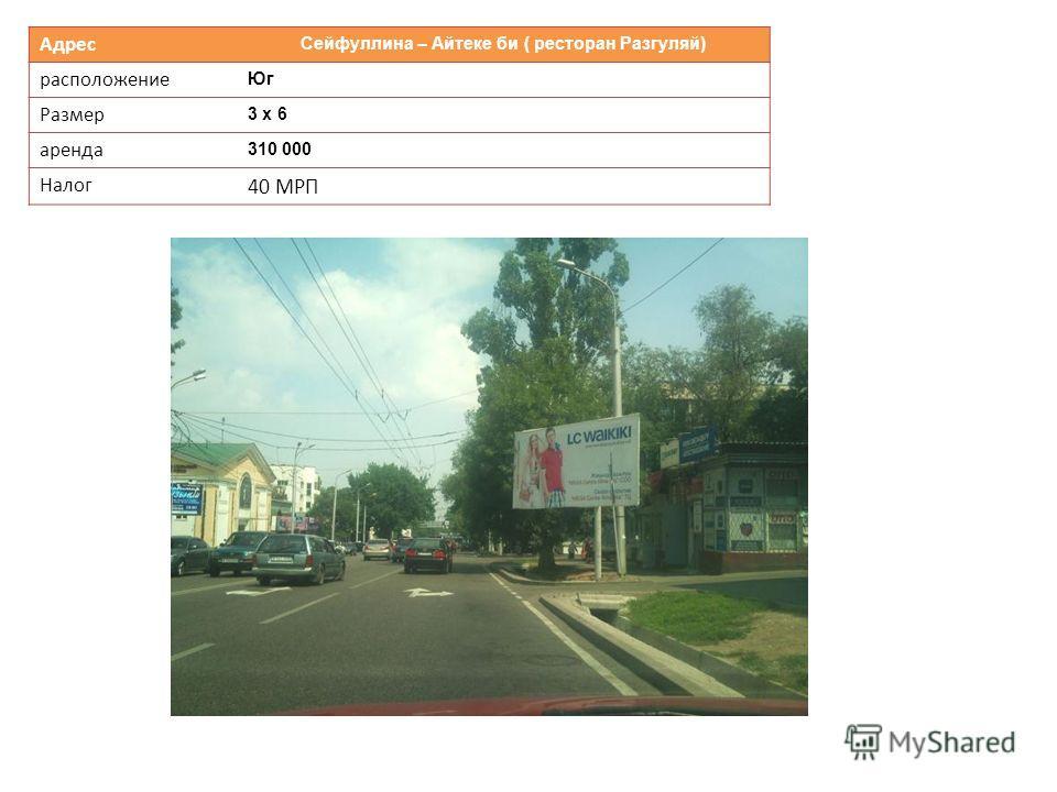 Адрес Сейфуллина – Айтеке би ( ресторан Разгуляй) расположение Юг Размер 3 х 6 аренда 310 000 Налог 40 МРП