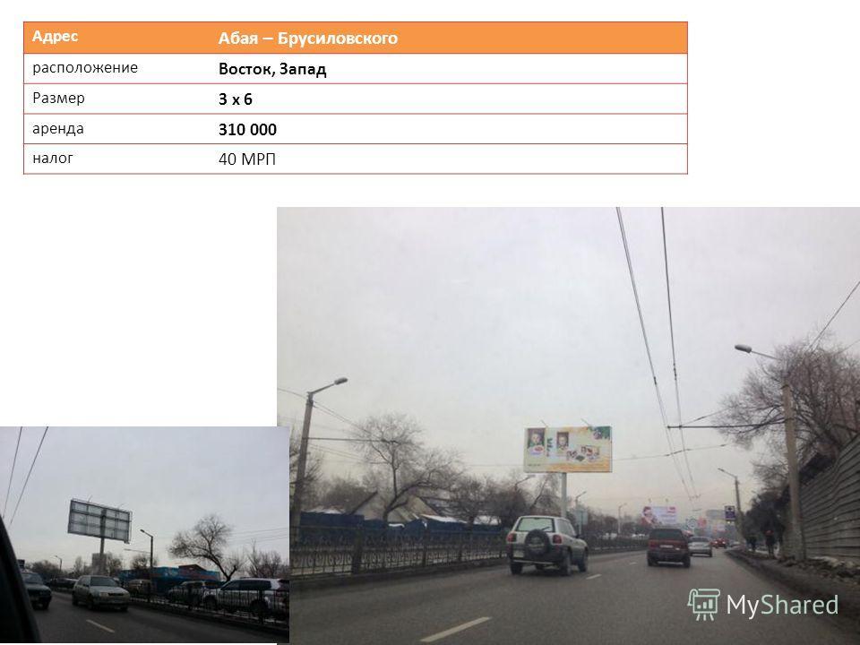 Адрес Абая – Брусиловского расположение Восток, Запад Размер 3 х 6 аренда 310 000 налог 40 МРП