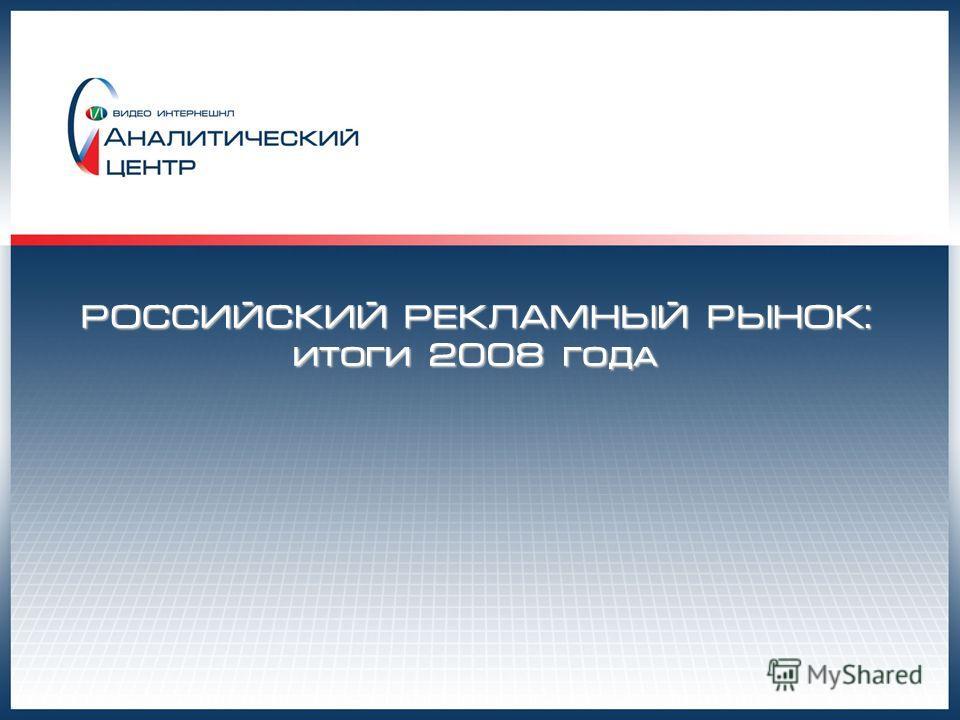 РОССИЙСКИЙ РЕКЛАМНЫЙ РЫНОК: итоги 2008 года