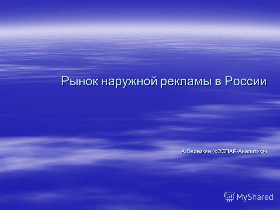 Рынок наружной рекламы в России А.Березкин («ЭСПАР-Аналитик»)