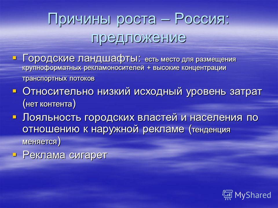 Причины роста – Россия: предложение Городские ландшафты: есть место для размещения крупноформатных рекламоносителей + высокие концентрации транспортных потоков Городские ландшафты: есть место для размещения крупноформатных рекламоносителей + высокие