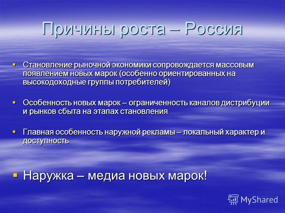 Причины роста – Россия Становление рыночной экономики сопровождается массовым появлением новых марок (особенно ориентированных на высокодоходные группы потребителей) Становление рыночной экономики сопровождается массовым появлением новых марок (особе