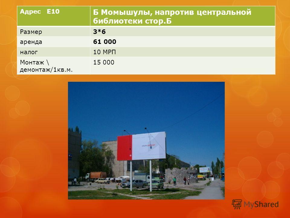 Адрес E10 Б Момышулы, напротив центральной библиотеки стор.Б Размер3*6 аренда61 000 налог10 МРП Монтаж \ демонтаж/1кв.м. 15 000