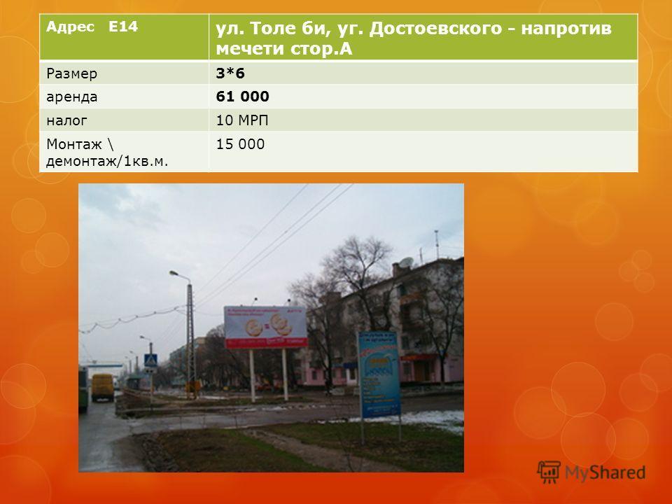 Адрес E14 ул. Толе би, уг. Достоевского - напротив мечети стор.А Размер3*6 аренда61 000 налог10 МРП Монтаж \ демонтаж/1кв.м. 15 000