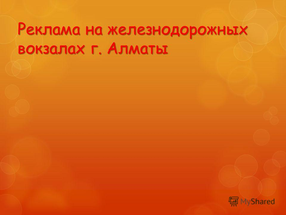 Реклама на железнодорожных вокзалах г. Алматы