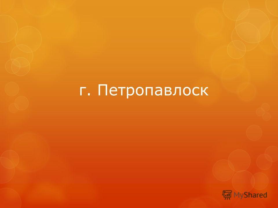 г. Петропавлоск