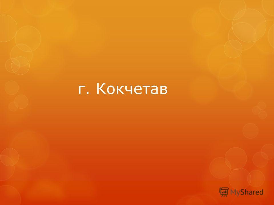 г. Кокчетав