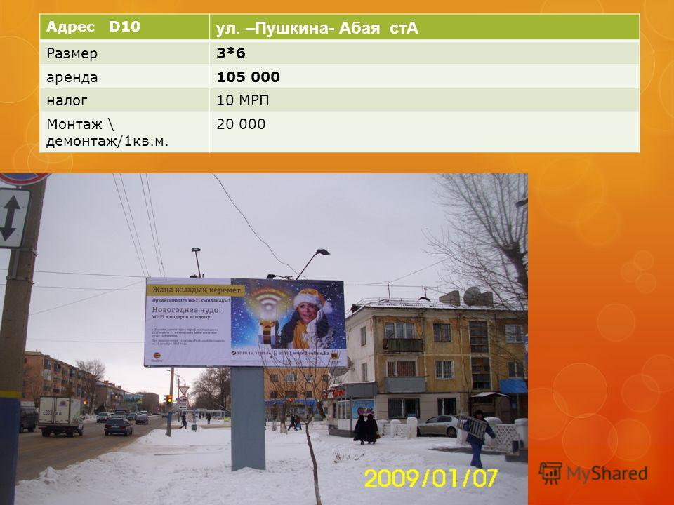 Адрес D10 ул. –Пушкина- Абая стА Размер3*6 аренда105 000 налог10 МРП Монтаж \ демонтаж/1кв.м. 20 000