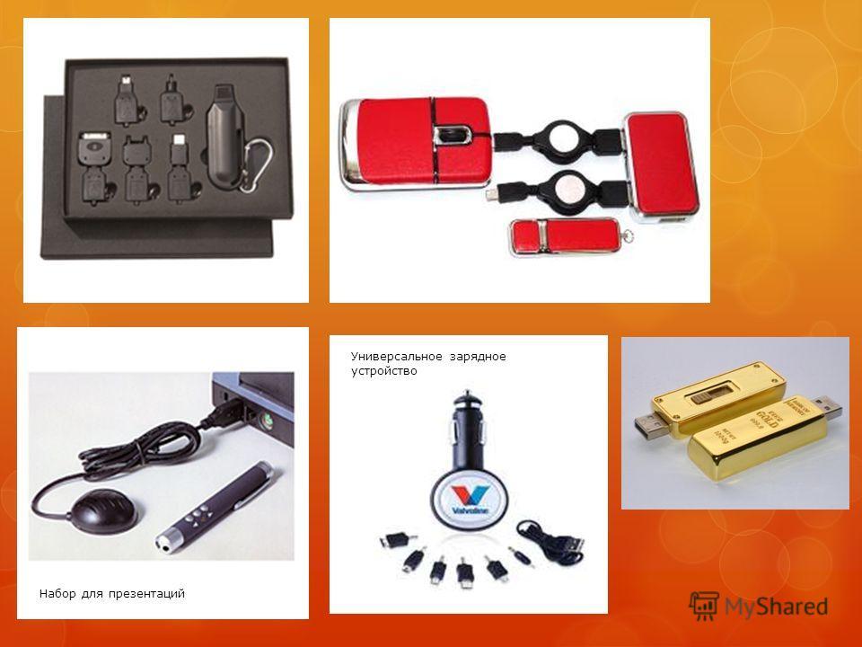 Набор для презентаций Универсальное зарядное устройство