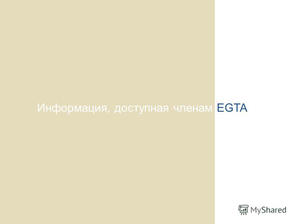 Информация, доступная членам EGTA