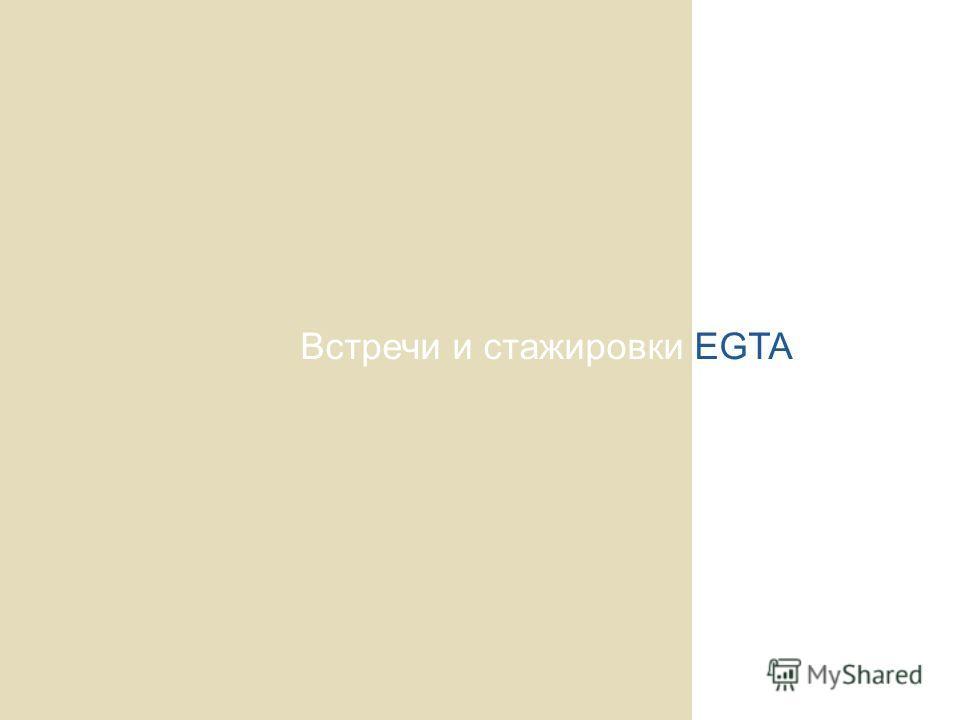 Встречи и стажировки EGTA