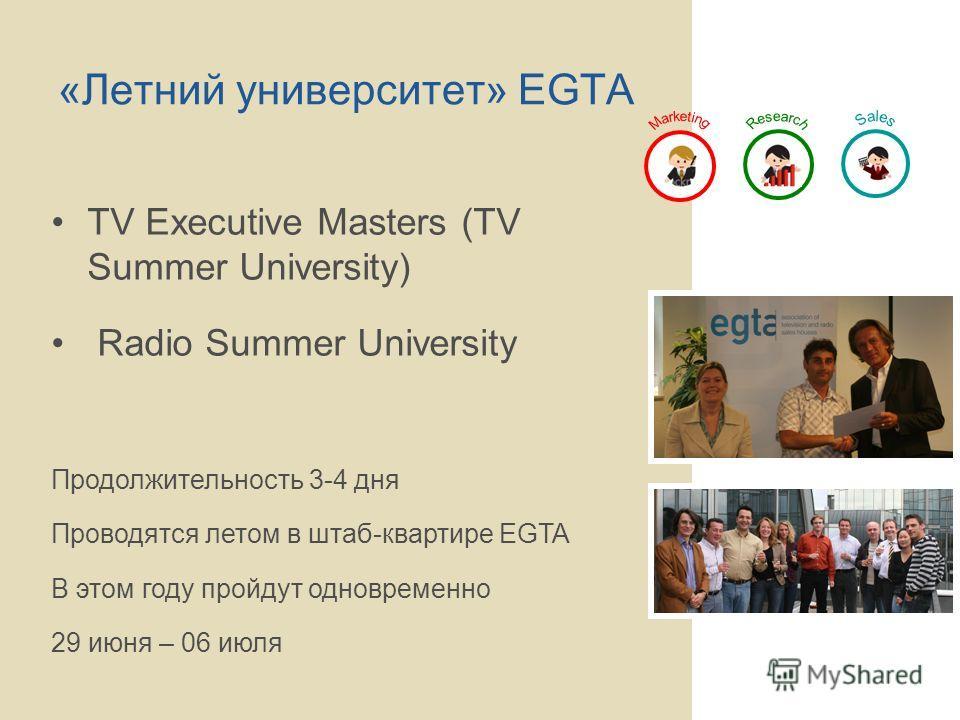 «Летний университет» EGTA TV Executive Masters (TV Summer University) Radio Summer University Продолжительность 3-4 дня Проводятся летом в штаб-квартире EGTA В этом году пройдут одновременно 29 июня – 06 июля
