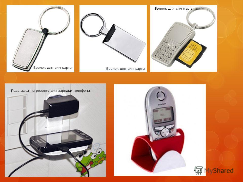 Брелок для сим карты Подставка на розетку для зарядки телефона