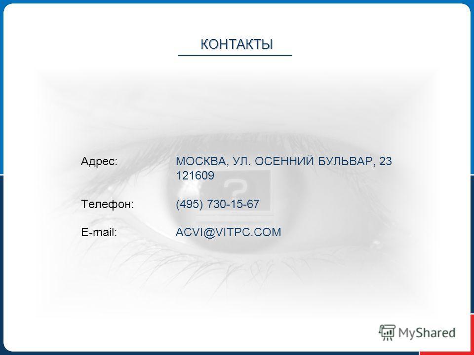 КОНТАКТЫ Адрес:МОСКВА, УЛ. ОСЕННИЙ БУЛЬВАР, 23 121609 Телефон:(495) 730-15-67 E-mail:ACVI@VITPC.COM