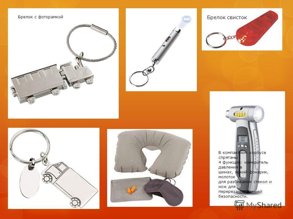 Брелок свисток В компактном корпусе спрятаны 4 функции: измеритель давления в шинах, яркий фонарик, молоток для разбивания стекол и нож для перерезания ремней безопасности. Брелок с фоторамкой