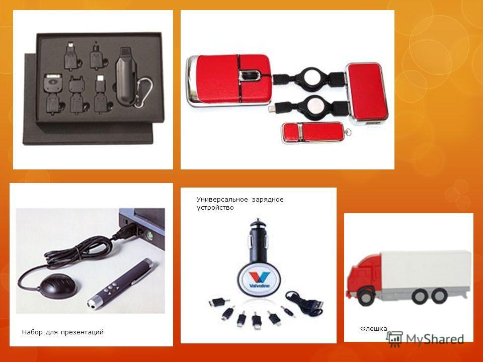 Набор для презентаций Универсальное зарядное устройство Флешка