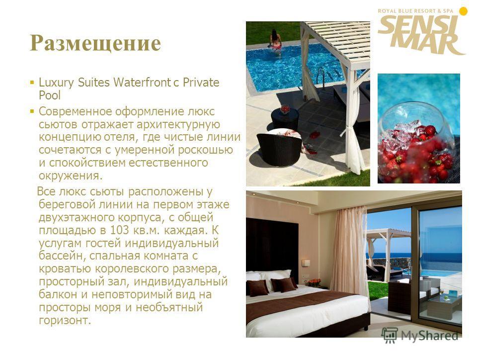 Размещение Luxury Suites Waterfront с Private Pool Современное оформление люкс сьютов отражает архитектурную концепцию отеля, где чистые линии сочетаются с умеренной роскошью и спокойствием естественного окружения. Все люкс сьюты расположены у берего