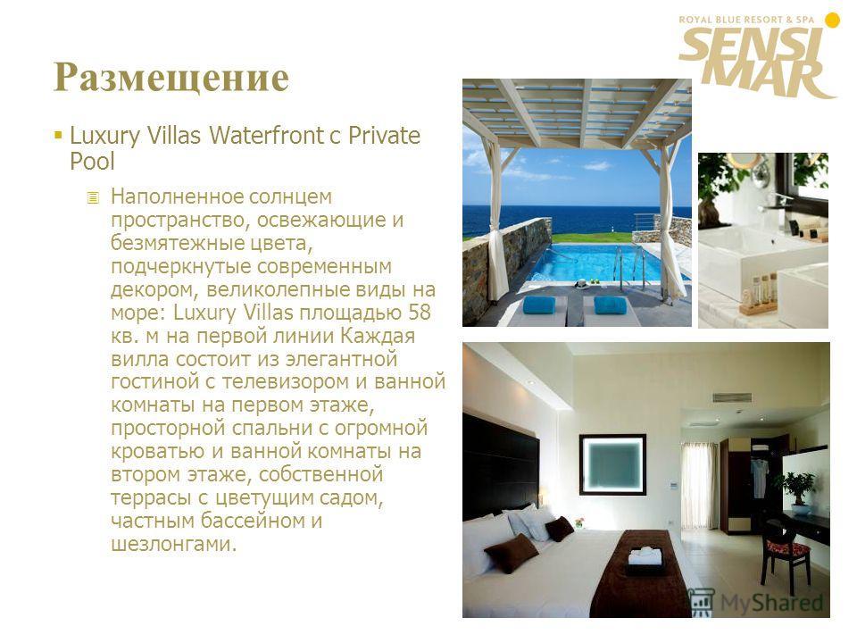 Размещение Luxury Villas Waterfront с Private Pool Наполненное солнцем пространство, освежающие и безмятежные цвета, подчеркнутые современным декором, великолепные виды на море: Luxury Villas площадью 58 кв. м на первой линии Каждая вилла состоит из