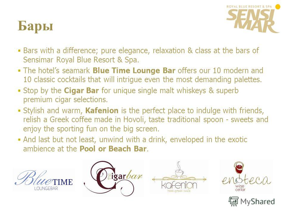 Бары Bars with a difference; pure elegance, relaxation & class at the bars of Sensimar Royal Blue Resort & Spa. The hotels seamark Blue Time Lounge Bar offers our 10 modern and 10 classic cocktails that will intrigue even the most demanding palettes.