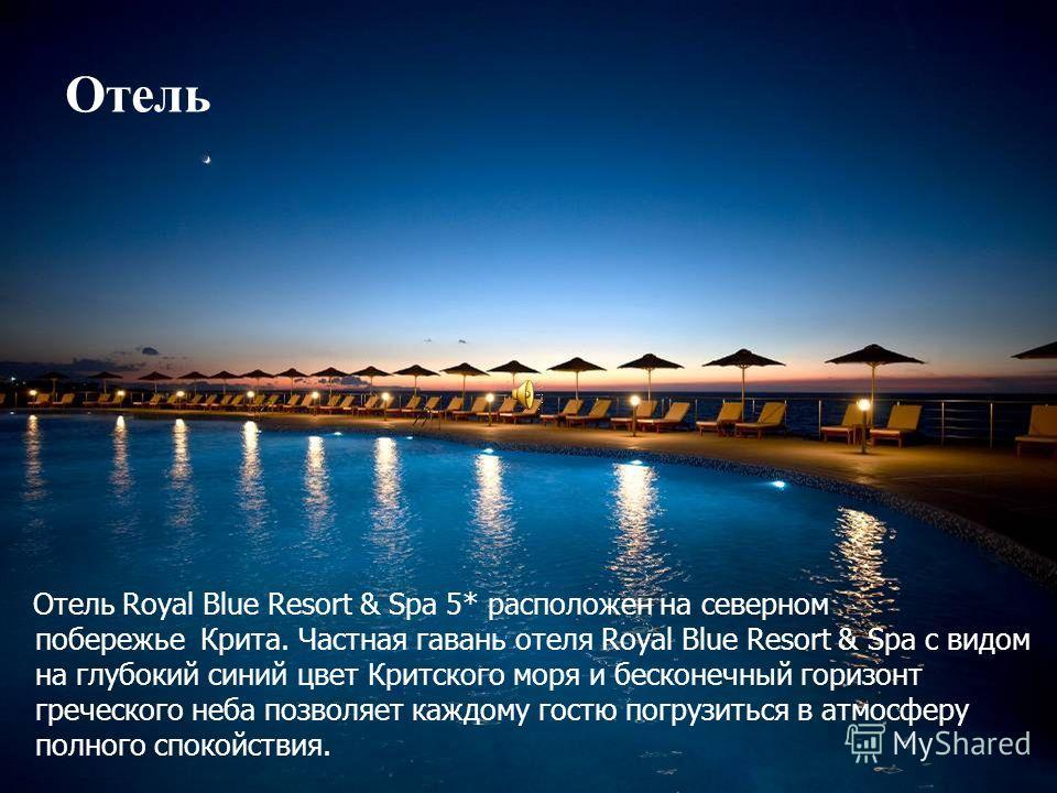 Отель Отель Royal Blue Resort & Spa 5* расположен на северном побережье Крита. Частная гавань отеля Royal Blue Resort & Spa с видом на глубокий синий цвет Критского моря и бесконечный горизонт греческого неба позволяет каждому гостю погрузиться в атм