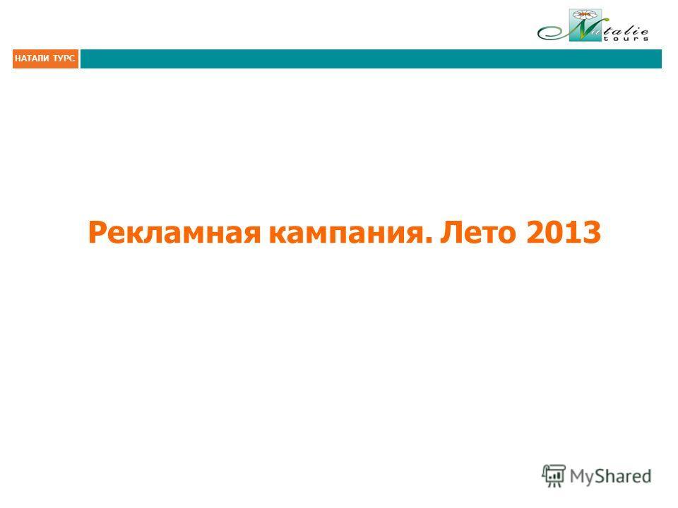 НАТАЛИ ТУРС Рекламная кампания. Лето 2013