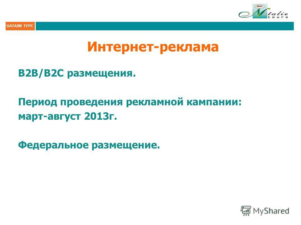 НАТАЛИ ТУРС Интернет-реклама B2B/B2C размещения. Период проведения рекламной кампании: март-август 2013г. Федеральное размещение.