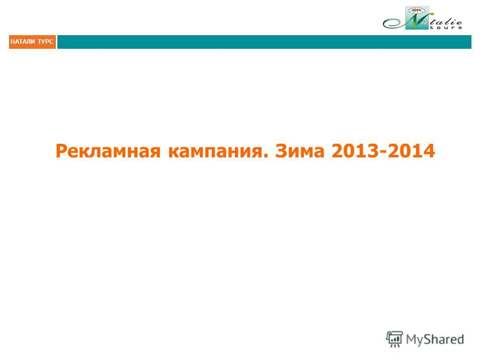 НАТАЛИ ТУРС Рекламная кампания. Зима 2013-2014