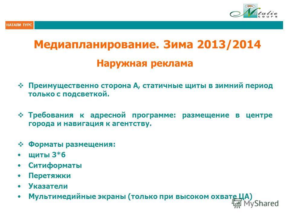 НАТАЛИ ТУРС Медиапланирование. Зима 2013/2014