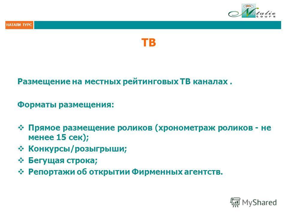 НАТАЛИ ТУРС ТВ