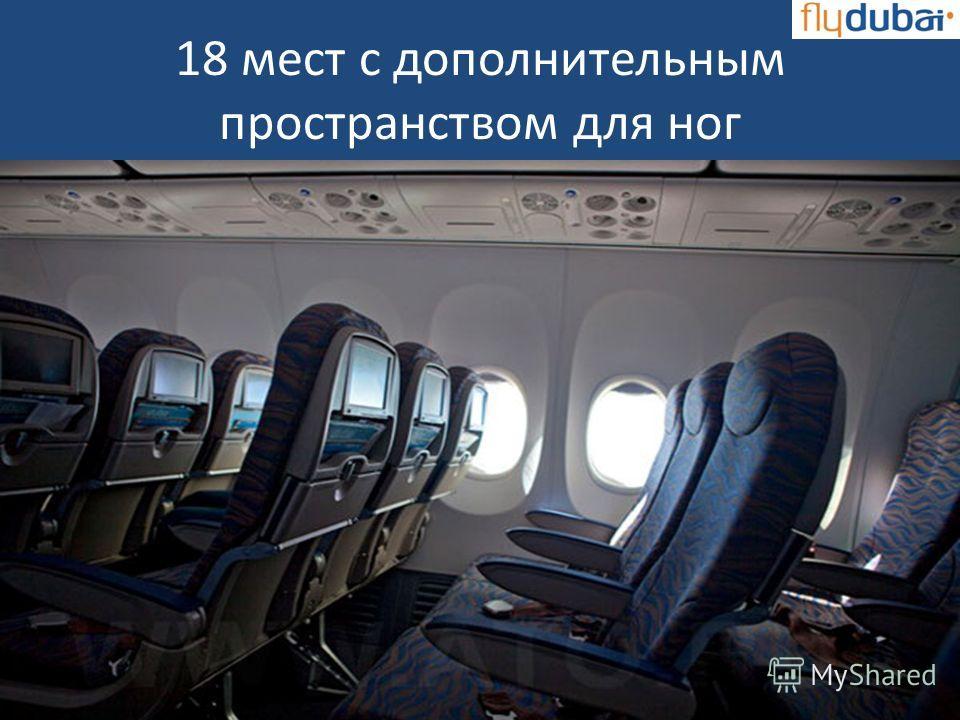 18 мест с дополнительным пространством для ног