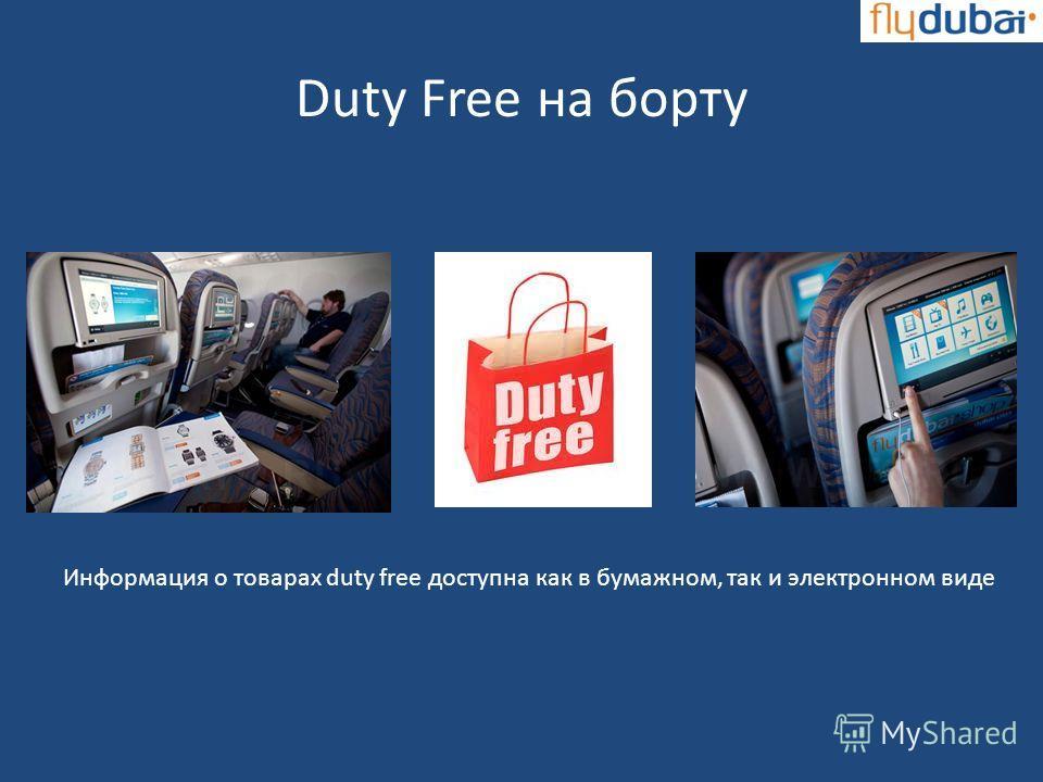 Duty Free на борту Информация о товарах duty free доступна как в бумажном, так и электронном виде