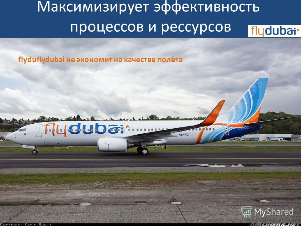 Максимизирует эффективность процессов и рессурсов flyduflydubai не экономит на качестве полёта