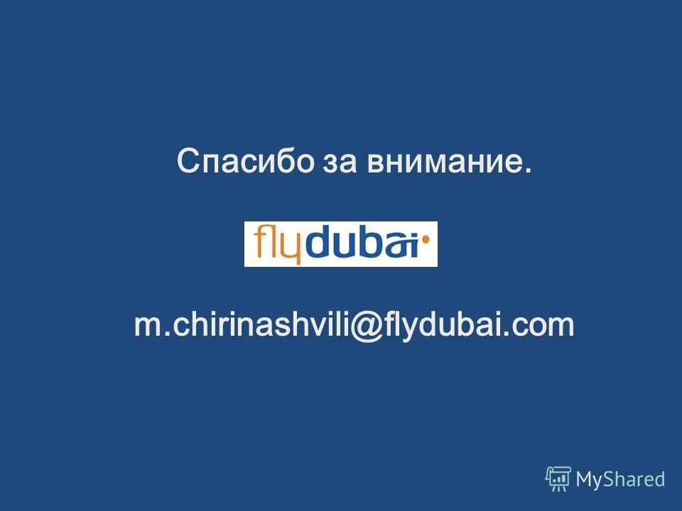 Спасибо за внимание. m.chirinashvili@flydubai.com