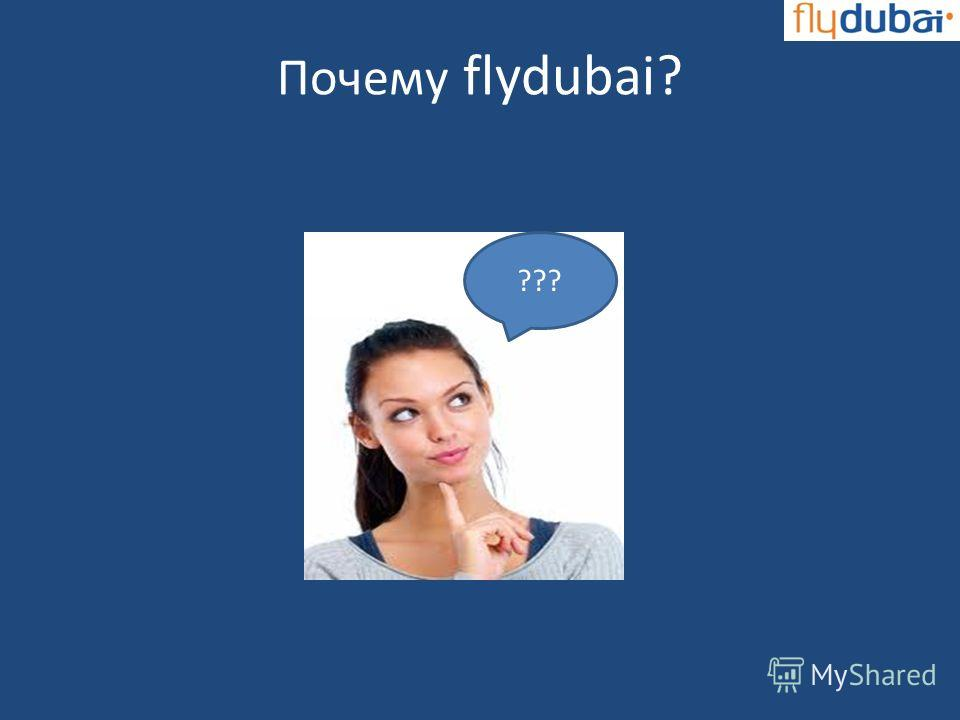 Почему flydubai? ???