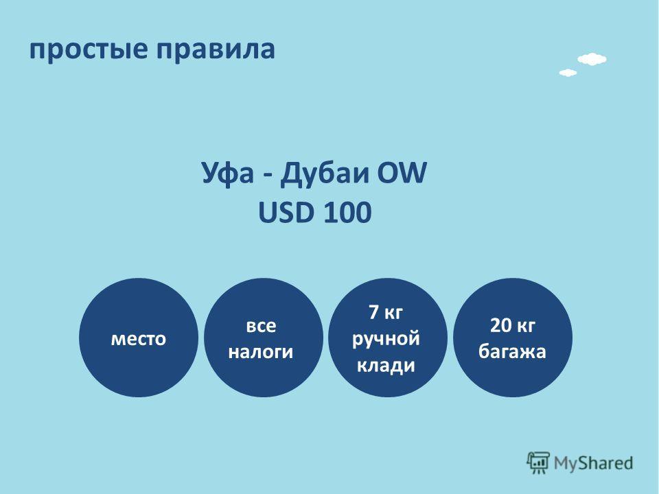 простые правила место Уфа - Дубаи OW USD 100 все налоги 7 кг ручной клади 20 кг багажa
