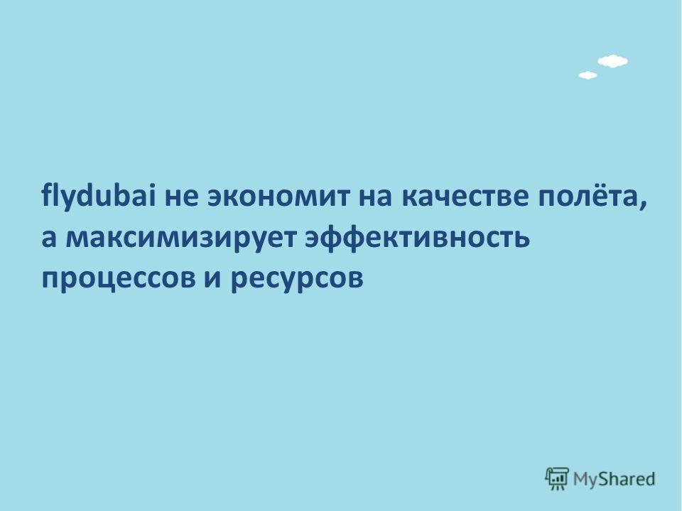 flydubai не экономит на качестве полёта, а максимизирует эффективность процессов и ресурсов