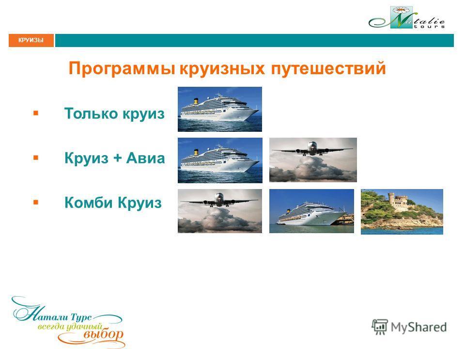 КРУИЗЫ Программы круизных путешествий Только круиз Круиз + Авиа Комби Круиз
