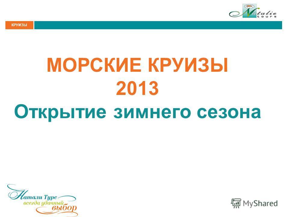 КРУИЗЫ МОРСКИЕ КРУИЗЫ 2013 Открытие зимнего сезона