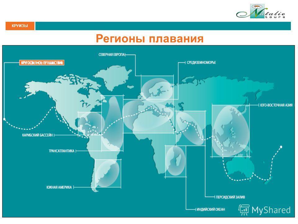 КРУИЗЫ Регионы плавания