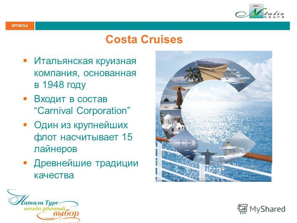 КРУИЗЫ Costa Cruises Итальянская круизная компания, основанная в 1948 году Входит в состав Carnival Corporation Один из крупнейших флот насчитывает 15 лайнеров Древнейшие традиции качества
